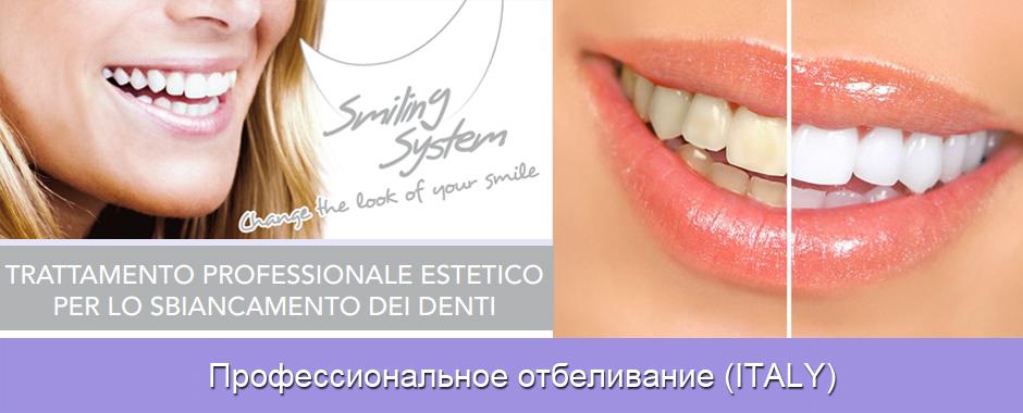 отбеливание_зубов_гель_улыбка - smile